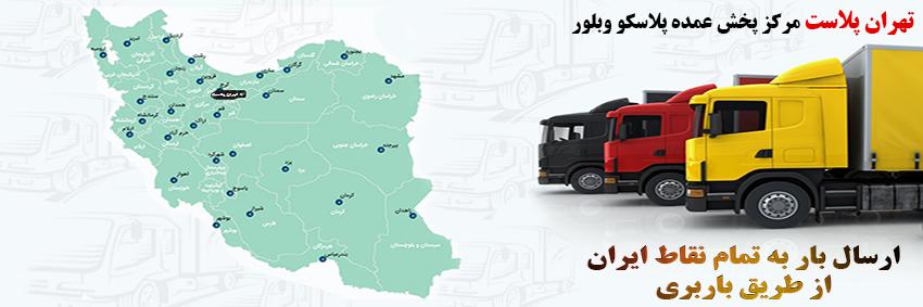 ارسال به تمام نقاط ایران با باربری